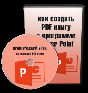 3 практических урока по созданию PDF книги в программе Power Point