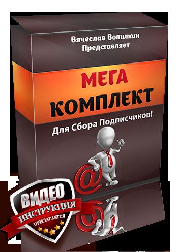 МеГа Комплект