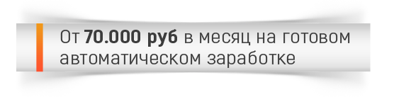 От 70.000 руб в месяц в кризис на автозаработке