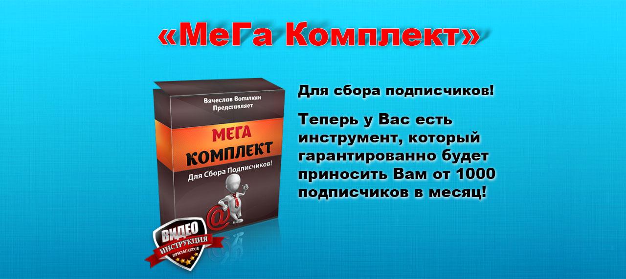 МеГа Комплект для сбора подписчиков бесплатно