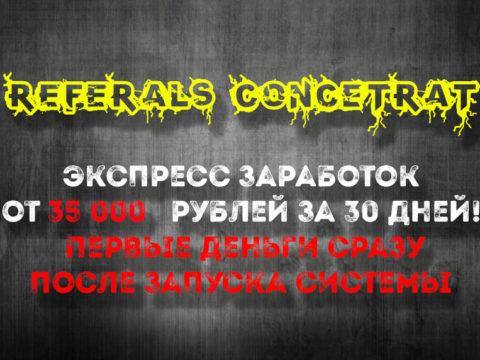 Курс «Referals-Concetrat»