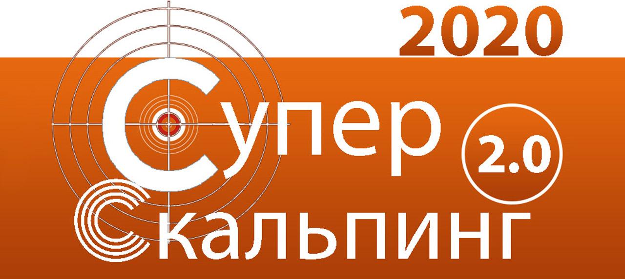 СуперСкальпинг 2.0 на Бинарных опционах 2020