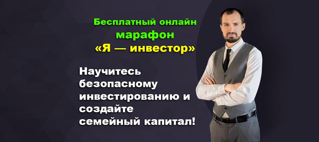 Бесплатный онлайн марафон «Я — инвестор»