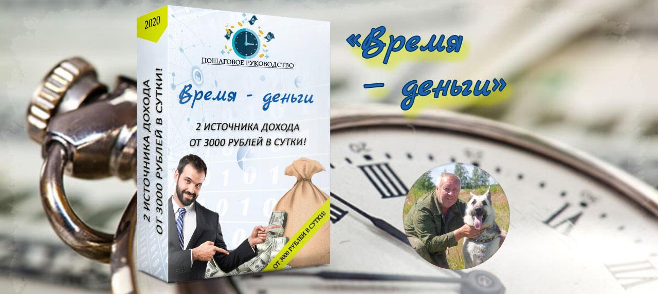 «Время — деньги» Два источника дохода от 3000 рублей в сутки
