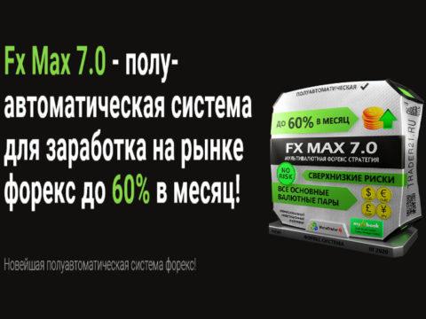 Fx Max 7.0 - полуавтоматическая система для заработка на рынке форекс до 60% в месяц!