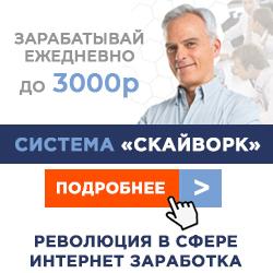Система СКАЙВОРК