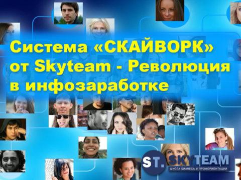 Система «СКАЙВОРК» от Skyteam - Революция в инфозаработке
