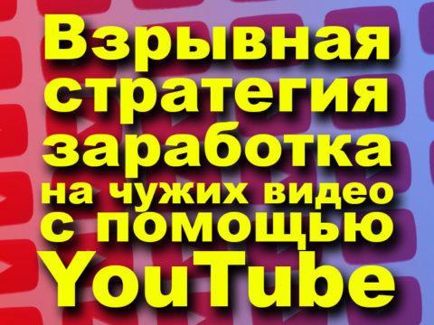 «Взрывная стратегия» —Заработок на чужих видео c помощью YouTube