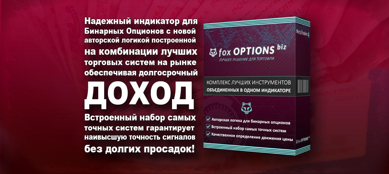 Fox Options Biz – Авторский Индикатор для Бинарных Опционов