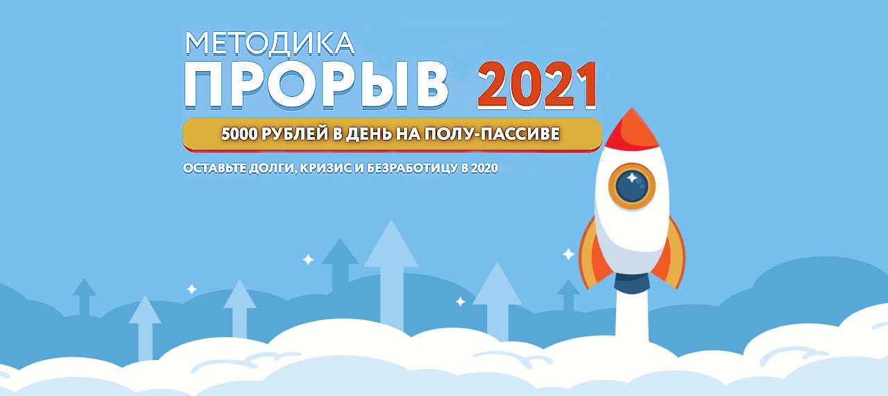 Методика «Прорыв 2021»