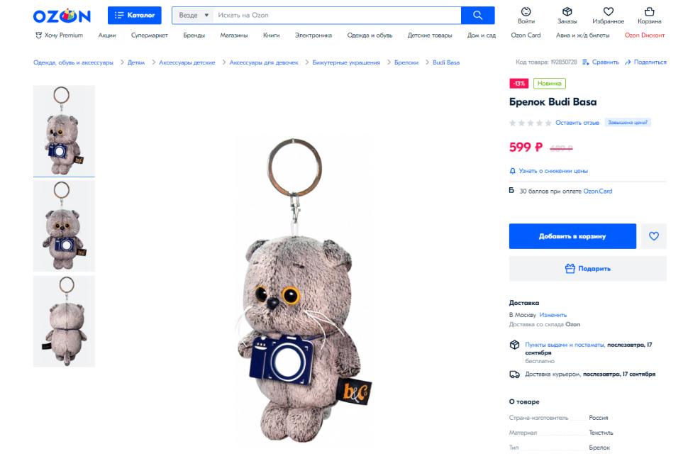 фотосъёмка товаров для онлайн-магазинов