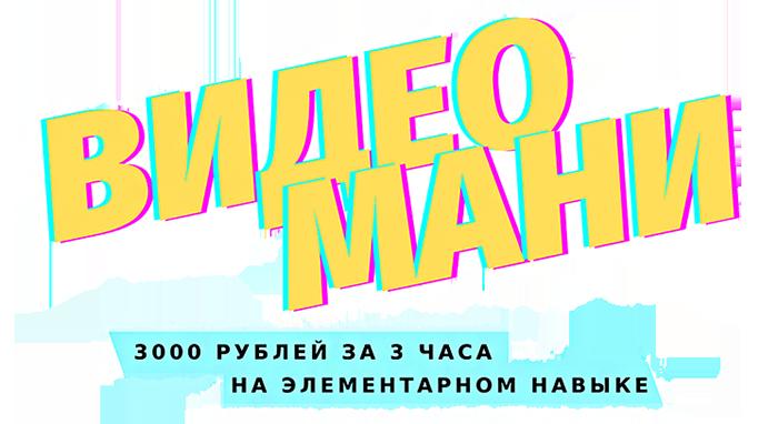 «Видео Мани» 3000 рублей за 3 часа на элементарном навыке