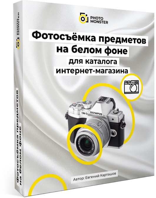 Фотосъёмка предметов на белом фоне
