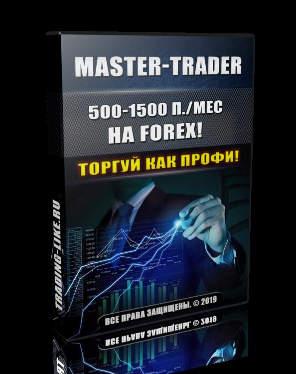 Стратегия «Master Trader»