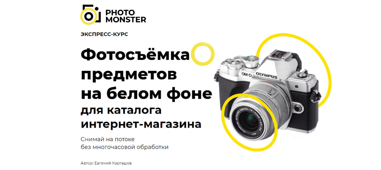 Фотосъёмка предметов на белом фоне для каталога интернет-магазина