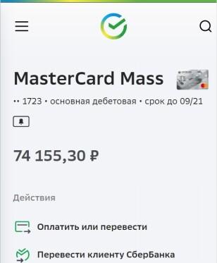 За январь месяц я заработала и вывела на карту 74 150 рублей