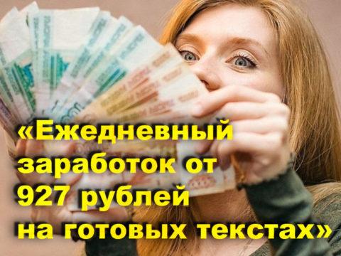 Ежедневный заработок от 927 рублей на готовых текстах