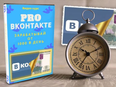 PRO Вконтакте
