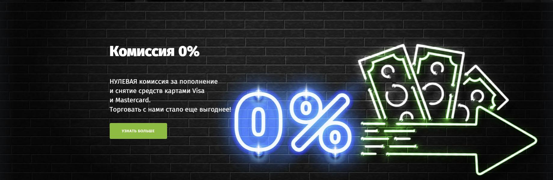 Акция Комиссия 0%