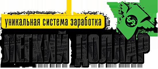 Уникальная система заработка «Легкий Доллар»