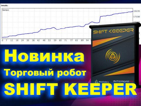 Shift Keeper Trading Robot
