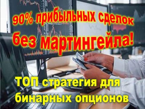 ТОП стратегия для бинарных опционов