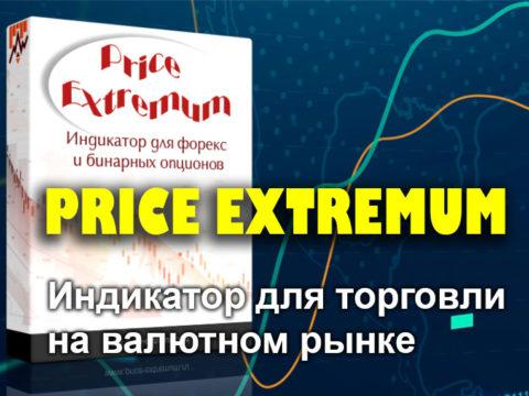 PRICE EXTREMUM – Индикатор для торговли на валютном рынке